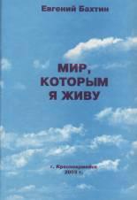 Рецензия на рукопись книги стихов «Мир, которым я живу» Евгения Бахтина